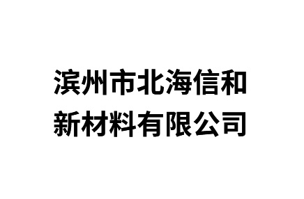 滨州市北海信和新材料有限公司